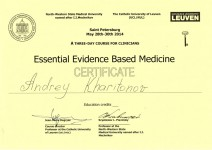 Сертификат учащегося Essential Evidence Based Medicine