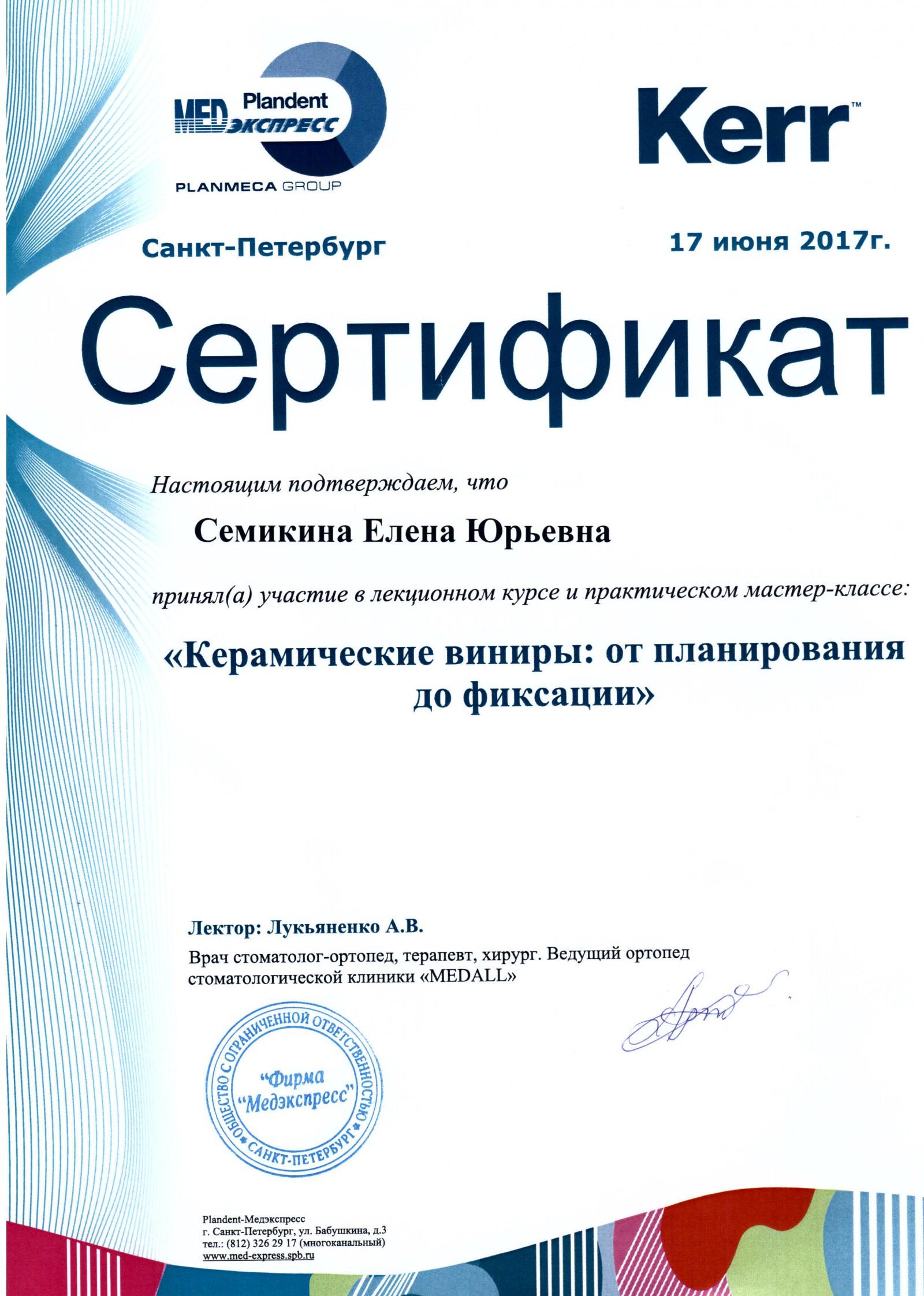 Виниры курсы москва